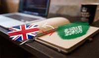 الترجمة من اللغة الإنجليزية إلى اللغة العربية و العكس