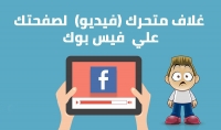 تصميم غلاف فيس بوك متحرك