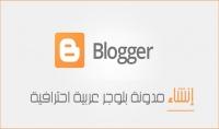إنشاء مدونة بلوجر من الصفر مع قالب احترافي بيغ ماك
