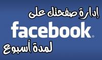 إدارة إحترافية لصفحتك على فيس بوك لمدة أسبوع