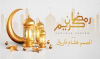 عمل تصميم احترافى بمناسبة شهر رمضان
