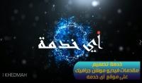 خدمات تصميم مقدمة فيديو احترافيه موشن جرافيك للشعارات والمواقع