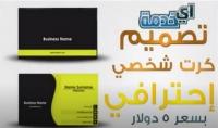 خدمة تصميم بطاقات اعمال احترافيه فقط ب5 $