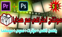تعديل فيديو حسب الطلب مدته 5 min