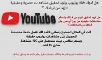 زيادة عدد المشاهدات وعدد الساعات لقناتك على اليوتيوب حقيقية وغير مخالفة لليوتيوب وبشكل مضمون