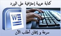 كتابة مقالات ومراجعات وامتحانات وعقود وملازم علي برنامج Word