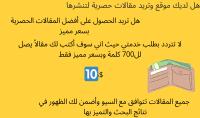 كتابة مقالات حصرية للمدونات  700 كلمة مقابل 10 $ متوافقة مع السيو