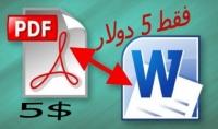 تحويل ملفات word إلى pdf والعكس