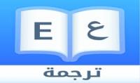 ترجمة اي نصوص او اي شيء تطلبه من الانجليزي الى العربي او بالعكس
