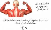 برنامج تمارين وتغذية خاص بك مقابل 10$