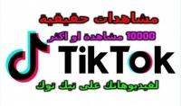100000 مشاهدات على فديوهاتك على تيك توك tiktok