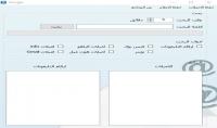 اسم المنتج : برنامج بحث في المحرك جوجل  عن الاميلات و ارقام التليفونات