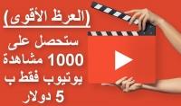 1000 مشاهدات حقيقة و امنه يوتيوب فقط ب 5 دولار