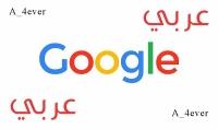 12500 زائر عربي حقيقي لموقعك من محرك البحث جوجل Google ب 5$