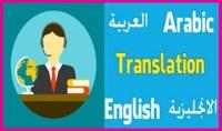 ترجمة 800كلمه من العربي الى الانجليزي والعكس صحيح