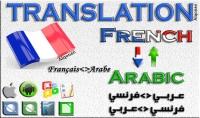 ترجمة نص 800 كلمة من الفرنسية إلى العربية أو العكس