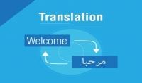 ترجمة من الإنجليزية إلي العربية والعكس