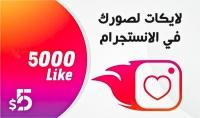 5k الف لايك علي الانستغرام