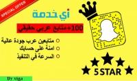 متابع سناب شات خليجي حقيقي snapchat