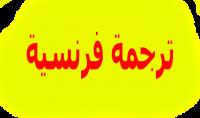 ترجمة من اللغة العربية الى الفرنسية أو من الفرنسية الى العربية
