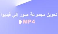 تحويل صورك إلي فيديو MP4