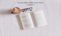 ترجمة مقالات باي صيغة من العربية الي الانجليزية و العكس واضافة ميزات اخري