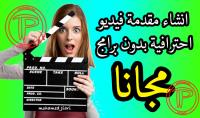 انشاء مقدمة فيديو باسم موقعك او باسمك