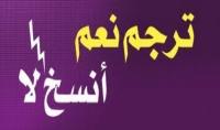 ترجمة من عبري أو فارسي إلي العربيه
