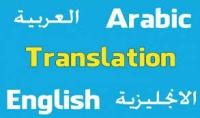 الترجمة من اللغة الانجليزية الى اللغة العربية او الفرنسية