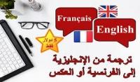 الترجمة من اللغة الانجليزية الى اللغة الفرنسية او العكس