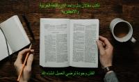 كتابة مقالين حصريين يحتويان علي 500 جملة سواء عربية او انجليزية