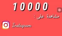10000 مشاهدة لفيديو في انستاغرام