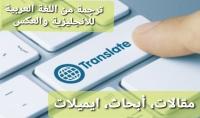 ترجمة من اللغة العربية إلى الانجليزية والعكس