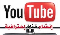 انشاء لك قناة يوتيوب حترافية معا شعار مميز