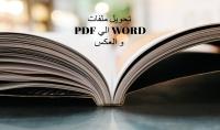 تحويل الكتب من صيغة PDF الي WORD عربي او انجليزي