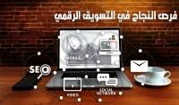 نشر مقالة ترويجية عن موقعك أو تطبيقك أو منتجك على المواقع