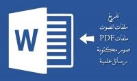 تفريغ ملفات صوت وpdf وصورة مكتوبة ورسائل علمية الى ورد