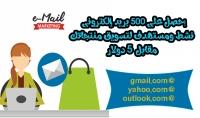 إحصل علي 500 بريد إلكتروني نشط ومستهدف لتسويق منتجاتك مقابل 5 دولار