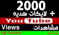 مشاهدات يوتيوب أمنه 100% وسريعه جدا