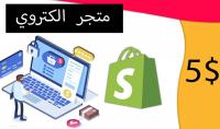 عمل متجر الكتروني علي بلوجر باحتراف