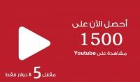 1500 مشاهدة حقيقية على اليوتيوب
