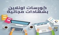 ترشيح كورسات مجانية لأي مجال أو مهارة