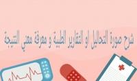 شرح التحاليل والتقارير الطبية و ترجمتها للعربية