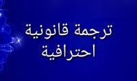 ترجمة الف كلمة من الانلجيزية الى العربية والعكس وترجمة اي لغة