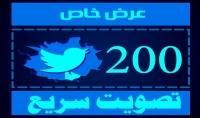 تصويت على استفتاء تويتر 200 تصويت من اصدقائي
