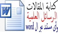 كتابة المقالات والابحاث العلمية باللغة العربية على برنامج word