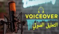 تقديم خدمة التعليق الصوتي باللغة العربية الأصلية بشكل مميز واٍحترافي وب