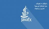 انشاء اي مشروع او برنامج سطح مكتب جافا java و javaFX مقابل 5 دولار