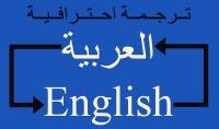 الترجمة من اللغة العربية للغة الإنجليزية