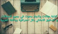 كتابة مقالات وانجاز بحوث في جميع المجالات